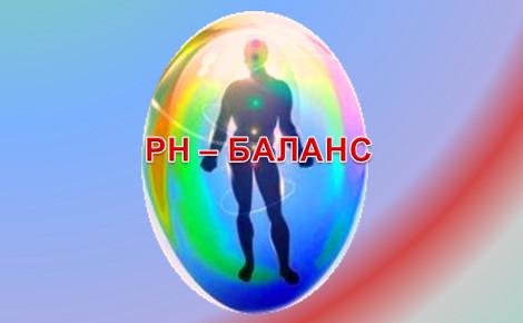 Фото PH баланс организма. Почему это важно