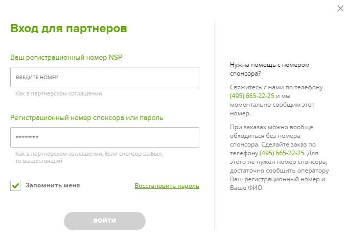 Демонстрация: Вход для партнеров NSP на сайте интернет доставки в России