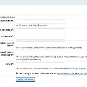 Форма регистрация на сайте доставки продукции NSP в Украине