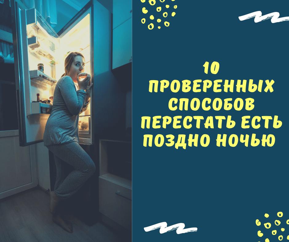 Девушка ночью ест еду из холодильника