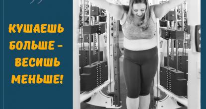 Кушаешь больше — весишь меньше!