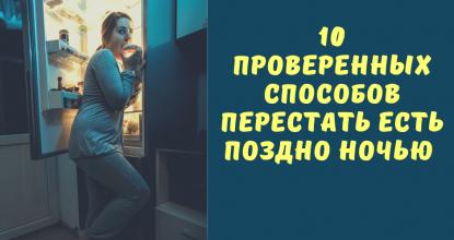 Десять проверенных способов как перестать есть по ночам